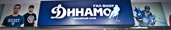 http://shop.hcdinamo.by/wp-content/uploads/2014/10/Bez-imeni-21.png
